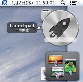 OS XのLaunchpadのアイコンが一時停止のままになってしまう