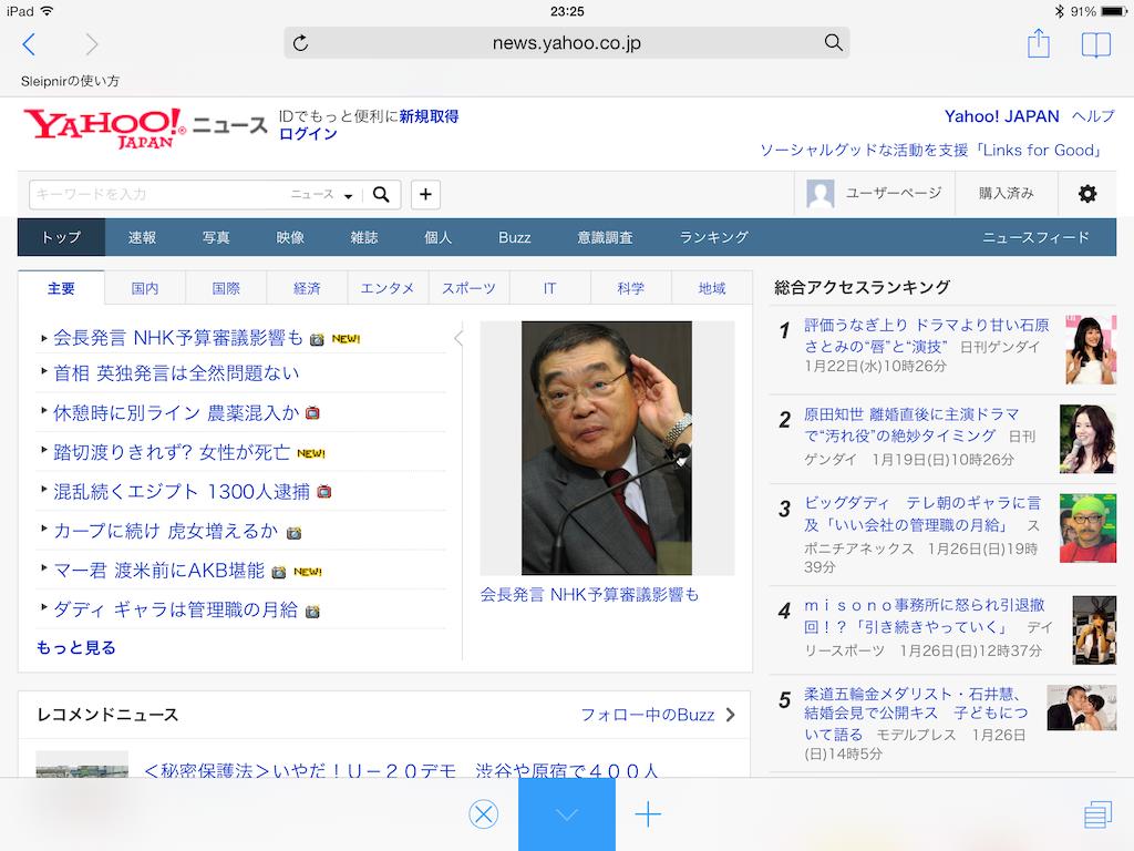 iPadでスマートフォン用サイトを表示させたい