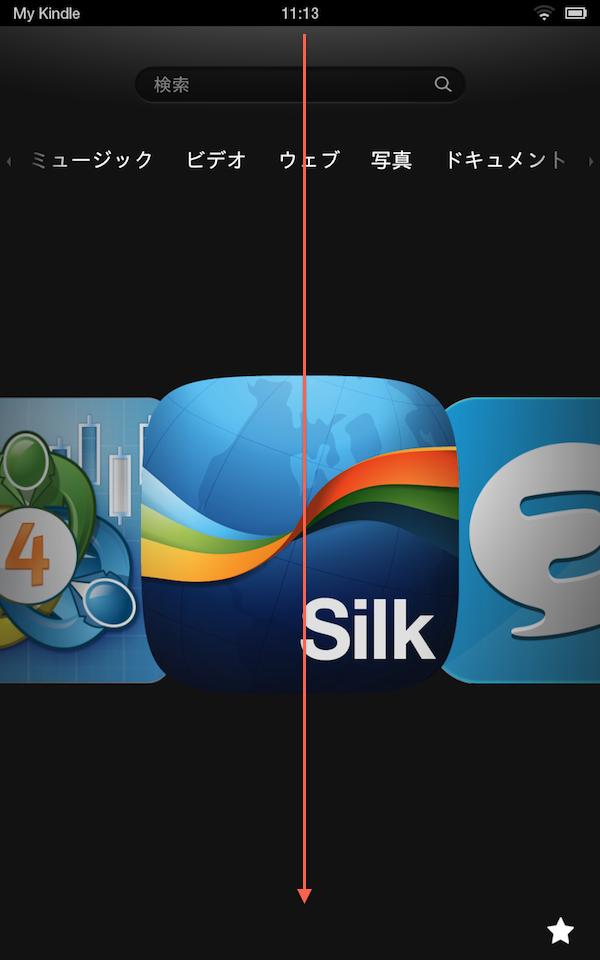 Kindle Fire HDのEメールアプリで2段階認証プロセスが有効になったGmailの設定をしたい