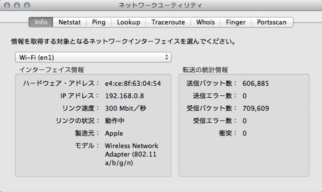 OS X 10.9 Mavericksでネットワークユーティリティ.appを使用したい