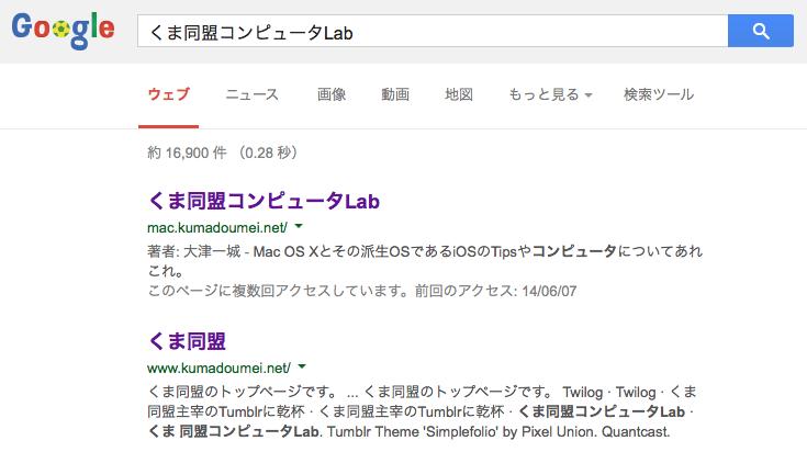 Googleの検索結果の著者情報で顔写真表示を終了しました