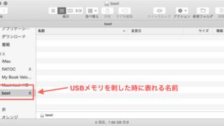OS X 10.10 Yosemiteのリカバリディスクを作成する方法
