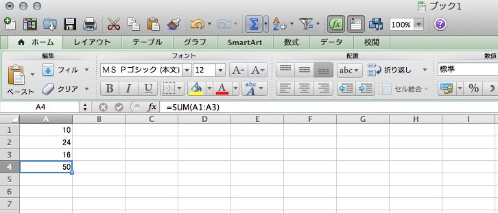 Excelで数式バーの関数を非表示にしたい
