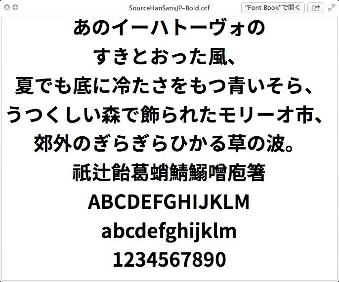 日中韓対応のオープンソースフォント「Source Han Sans」をMacにインストールしました
