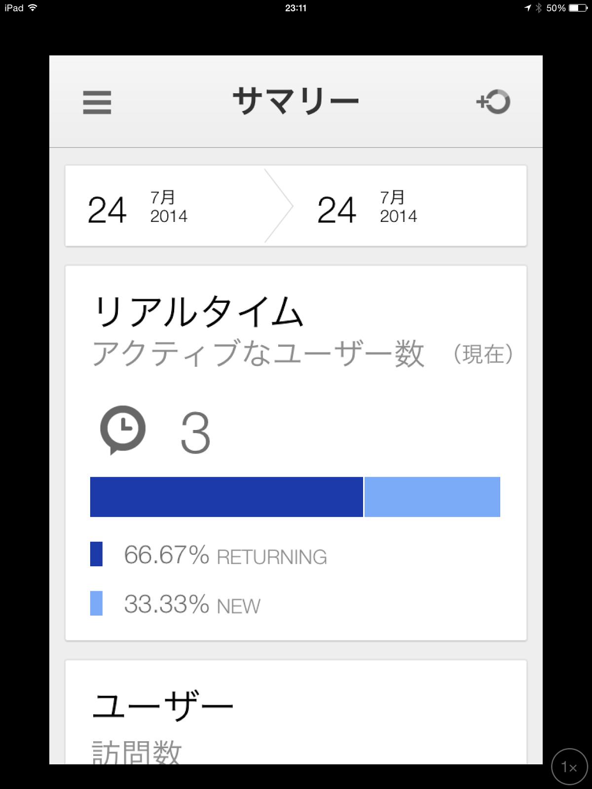 iOS用のGoogle Analyticsの公式アプリが公開されたので使ってみました