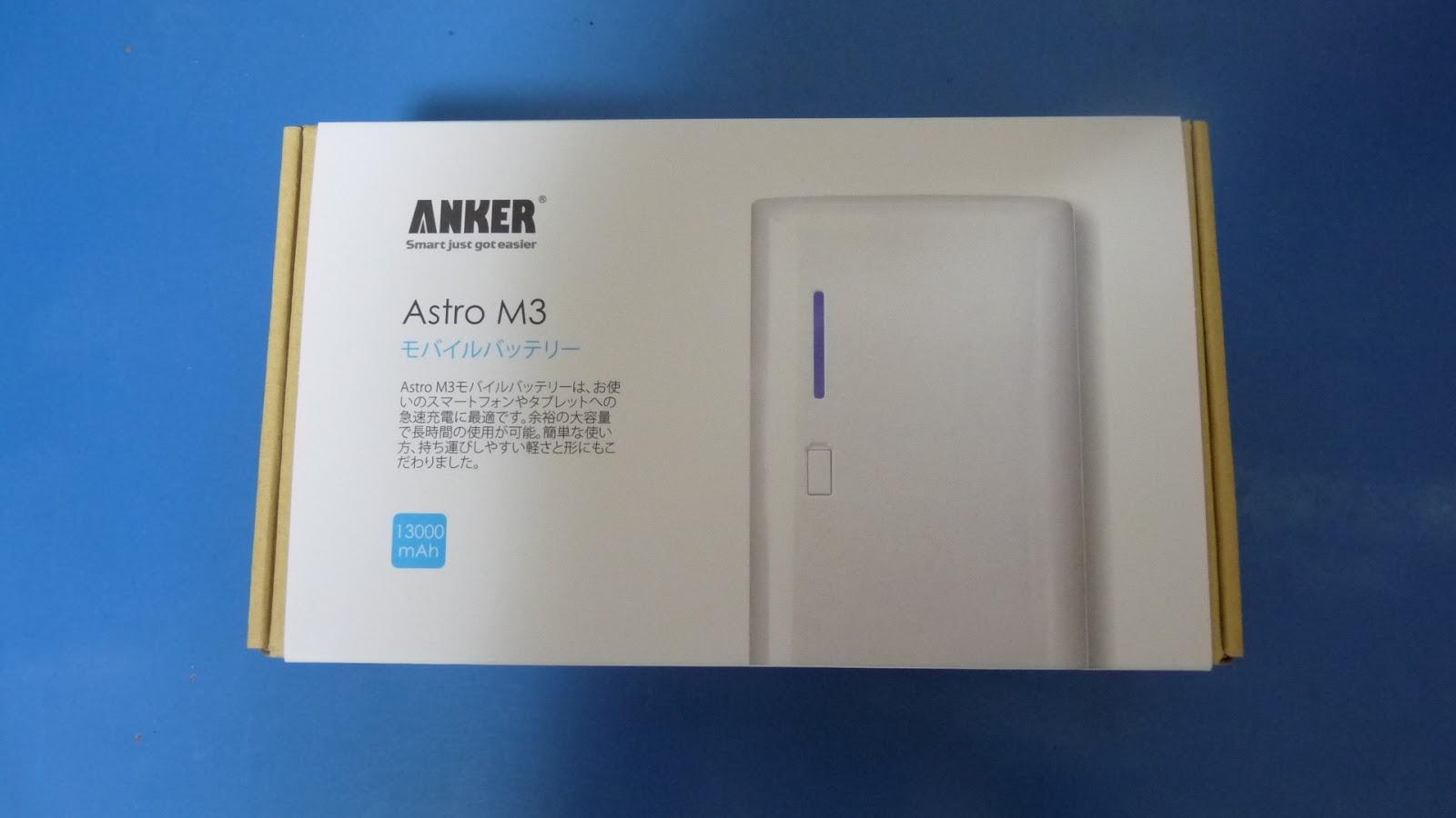 iPhoneを5回充電できるANKER Astro M3 モバイルバッテリーを購入しました