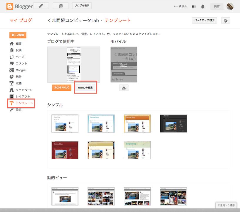 Bloggerの個別ページだけにZenbackを表示する方法