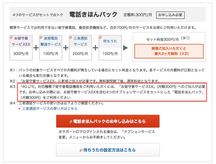 auのLTE対応のiPhone (iPhone 5・iPhone 5s・iPhone 5c) では留守番電話サービスは無料で利用することはできなかった