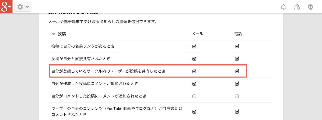 Google+で特定のユーザーが投稿するとメールやプッシュ通知されるようにしたい