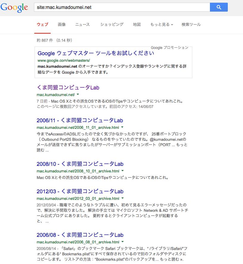 Google検索結果の著者情報終了しました