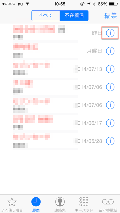 iPhoneで着信拒否にする方法