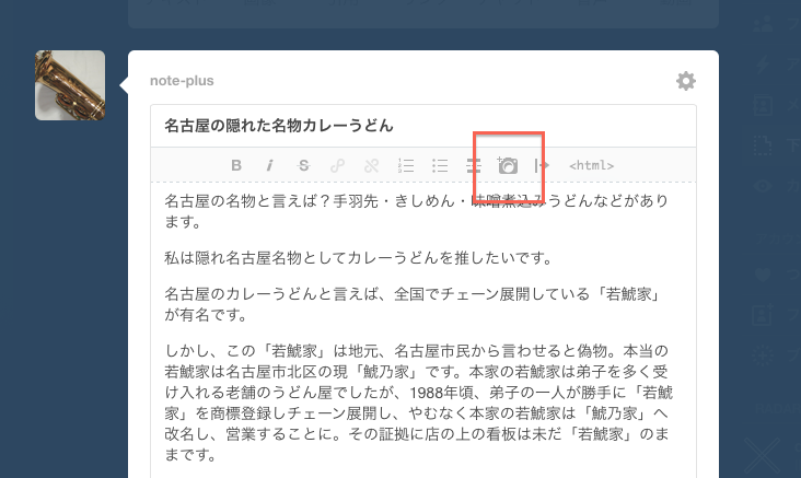 Tumblr のテキスト投稿で「画像のアップロード」と「画像の挿入/編集」を切り替える方法