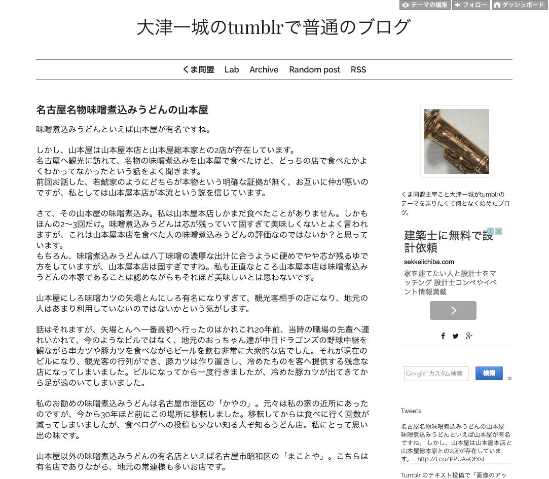 TumblrのテーマをVenusへ変更しました