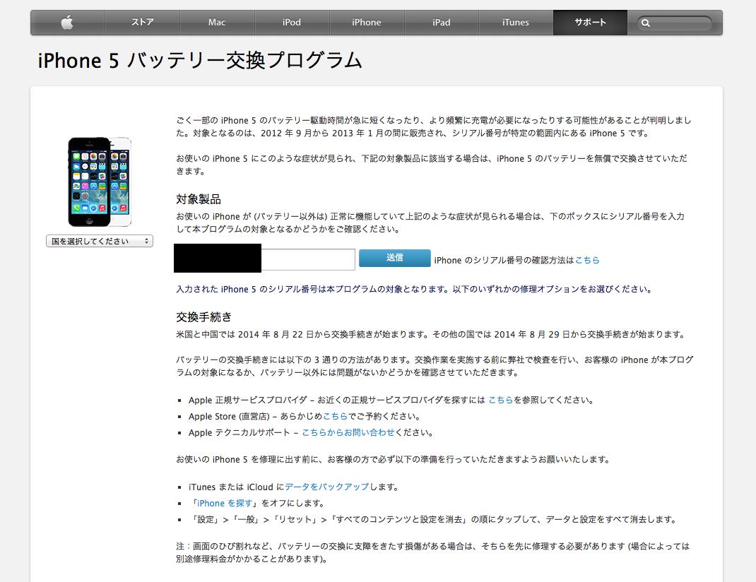 私のiPhone 5のバッテリーの減りが早いのは不具合でした