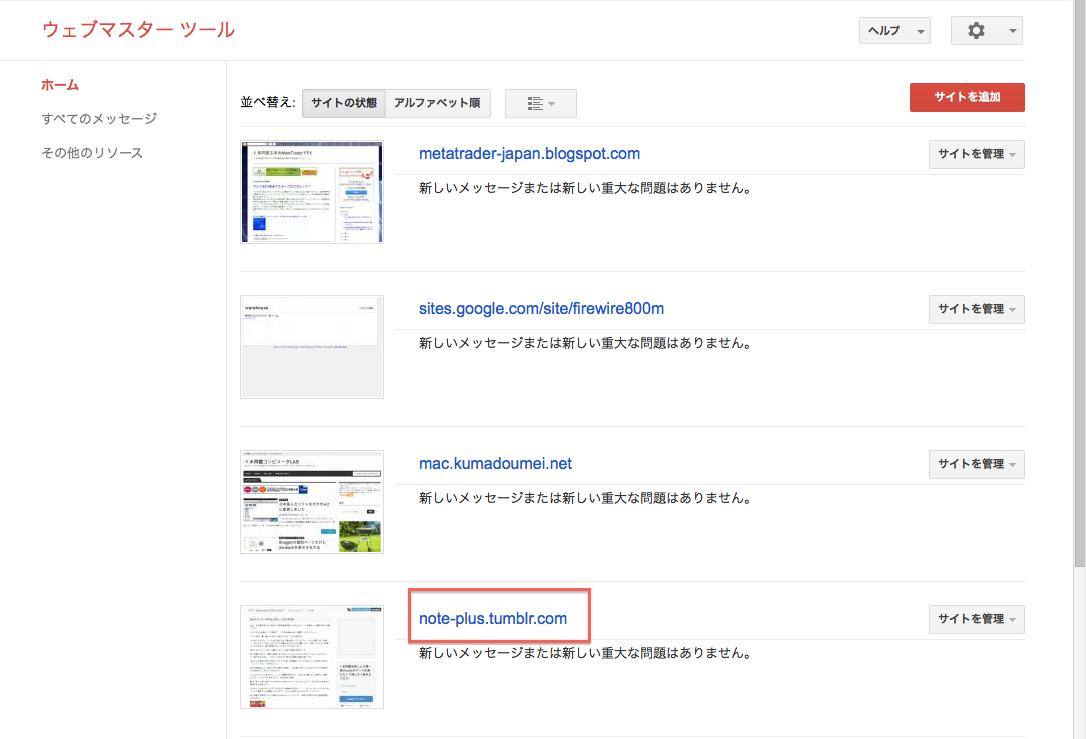 記事を投稿・更新した直後にWebサイトやブログをGoogleで検索されるようにする方法