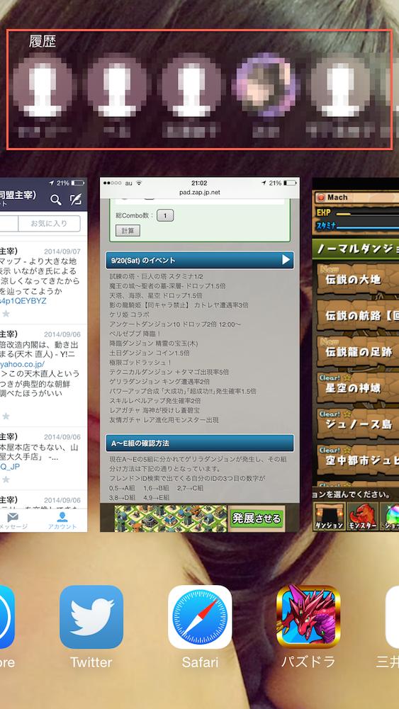 iOS 8のマルチタスキングの履歴を非表示にしたい