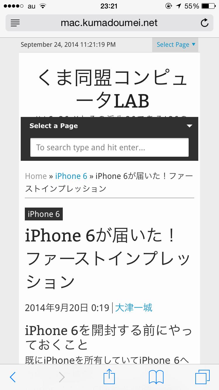iPhone 6を10日間使ってみて
