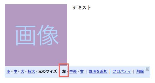 Bloggerで画像を挿入した時の文字列の回り込みの回避方法