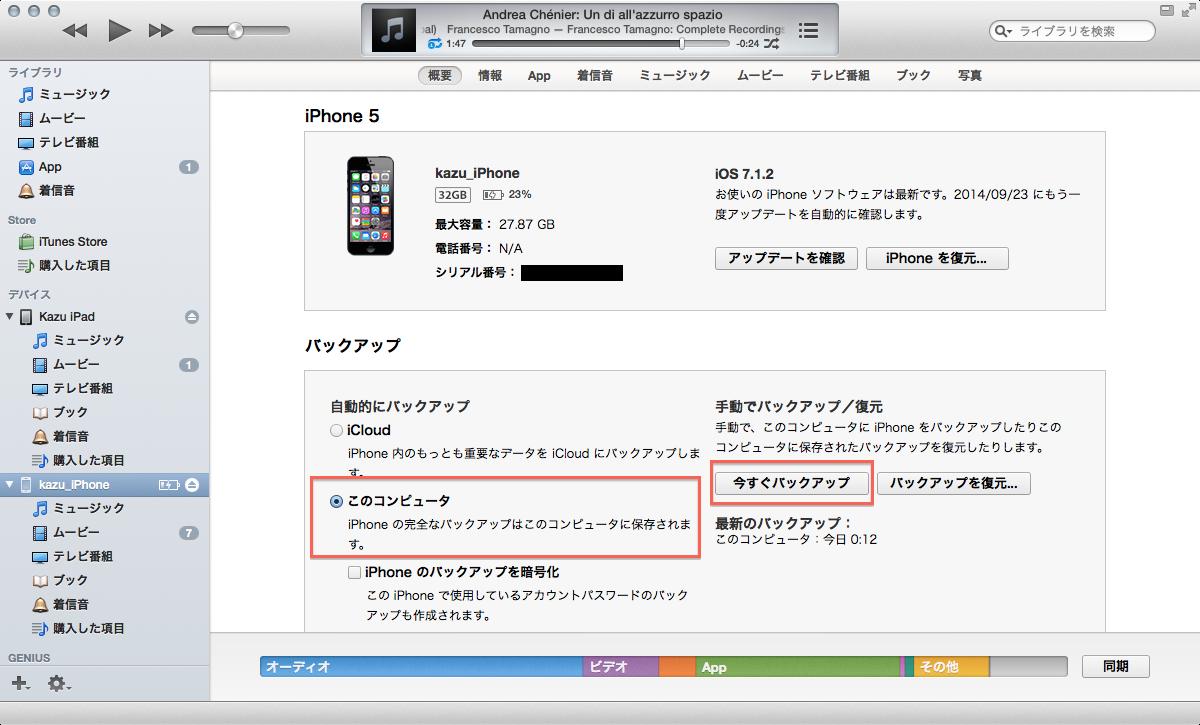 iPhone 6が届いた!ファーストインプレッション