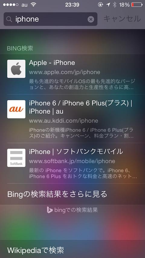 iOS 8のSpotlightの検索結果をBingからGoogleへ戻す方法