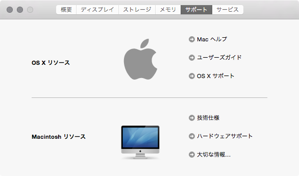 自分のMacの仕様を確認する方法