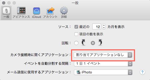 OS X 10.10 YosemiteがインストールされたMacとiPhoneを接続してもiPhotoが起動しないようにする方法