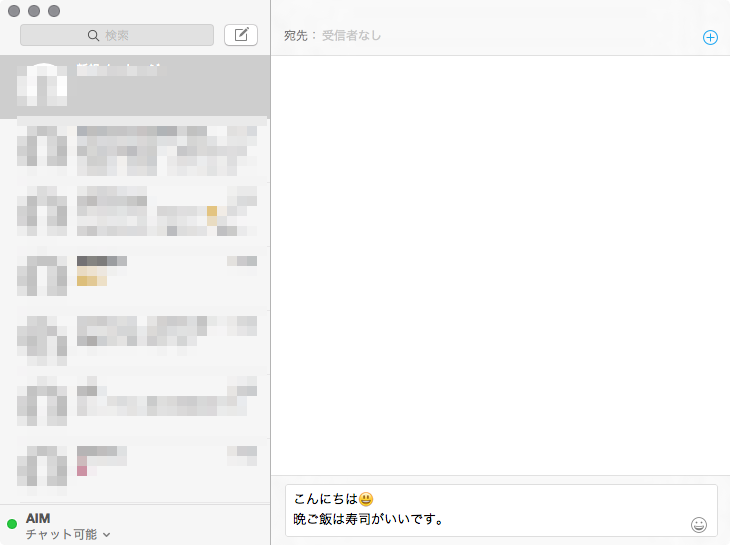 Macのメッセージアプリで改行する方法