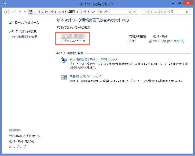 Windows 8.1 でパブリックネットワークからプライベートネットワークへ切り替える方法