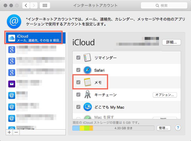 iPhoneのメモアプリとMacのメモ.appが同期しなくなった時に設定を確認する方法