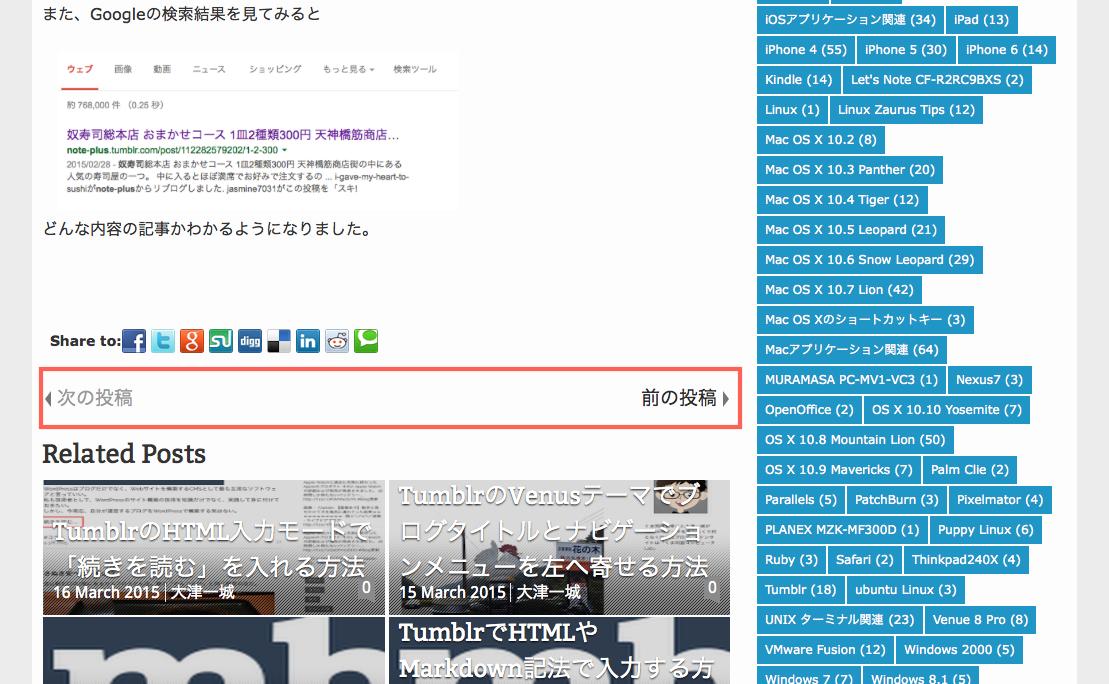 TumblrのVenusテーマで前後の記事へのリンクを表示させる方法