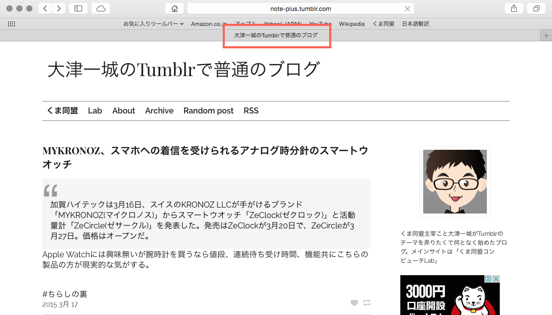 TumblrのVenusテーマでページタイトルを「記事タイトル+ブログタイトル」にする方法