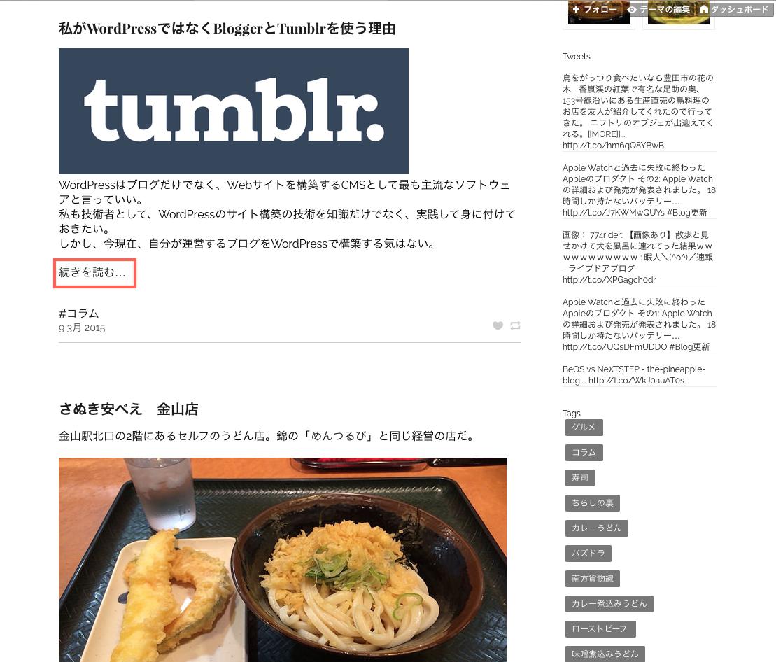TumblrのHTML入力モードで「続きを読む」を入れる方法