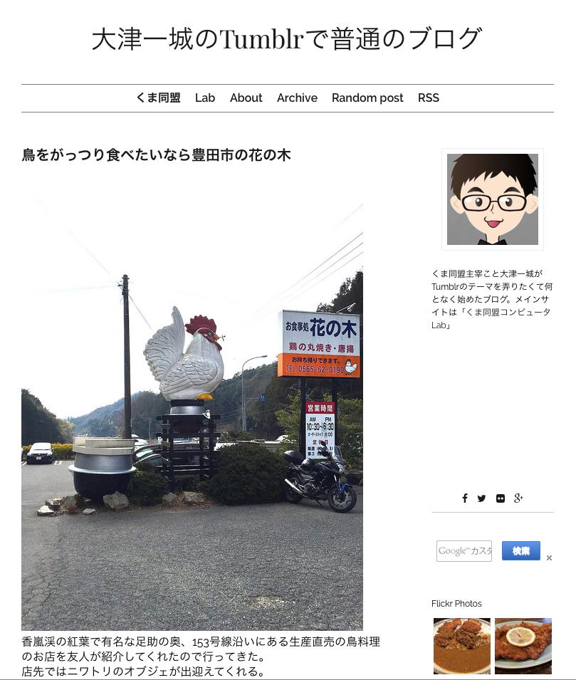 TumblrのVenusテーマでブログタイトルとナビゲーションメニューを左へ寄せる方法