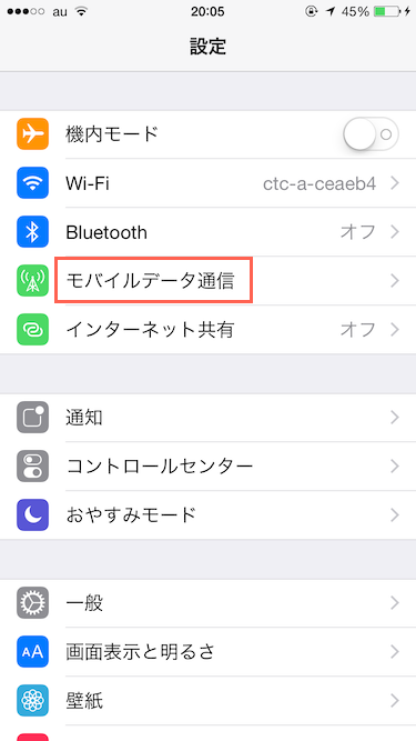 auのiPhone 6でVoLTEを使用する方法
