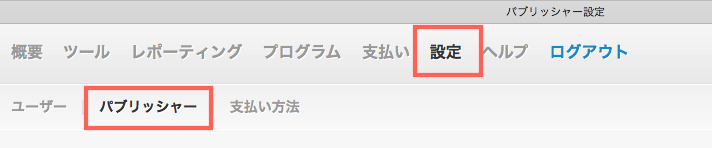 PHG(iTunes StoreアフィリエイトやApple Storeアフィリエイト)に別サイトを追加する方法