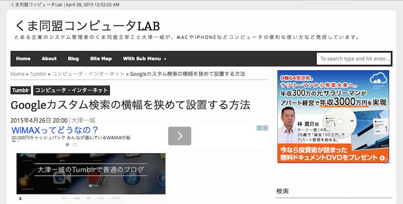 BloggerのMyExtraNewsテンプレートで記事のタイトル下にGoogle Adsenseを設置する方法