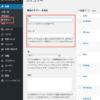 WordPressで、複数記事のカテゴリーを一気に変更する方法