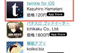 twinkle for iOS でPCや他の2ちゃんねるブラウザと比べるとスレッドの数が少なく表示される時の対処方法
