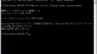 Windows Server 2008 R2でCドライブの空きを増やすもう一つの方法