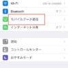 iPhoneのデータ通信量を確認する方法