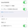 当たり前ですが、iOS 9のSafariには広告をブロックする項目はありません