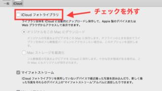 MacとiPhoneとで写真の同期ができない時に試してみる方法
