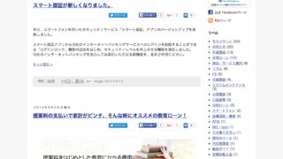住信SBIネット銀行の公式ブログがBloggerだった件