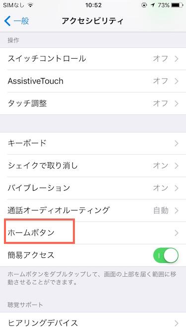 iOS 10 ロック解除
