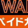 クレジットカードを持っていない(持てない)方に朗報、「au WALLET プリペイドカード」がApple Payで利用可能に。