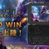 PCゲーマーへ朗報!コントローラ付ゲーム専用モバイルPC<GPD WIN>上陸! | クラウド