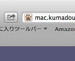 OS XのSafariでfaviconのキャッシュを削除する方法