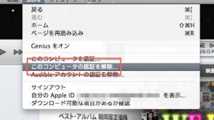 Apple IDに関連付けてあるパソコンやデバイスを削除したい