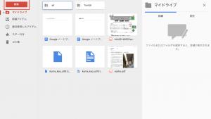 Google ドライブにアップロードした画像をブログに貼付ける方法
