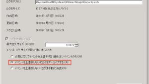 Windows Server 2008 R2で毎日Cドライブの空き容量が減っていく。